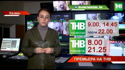 25 октября на ТНВ состоится премьера художественного сериала «Бер бер хәл»