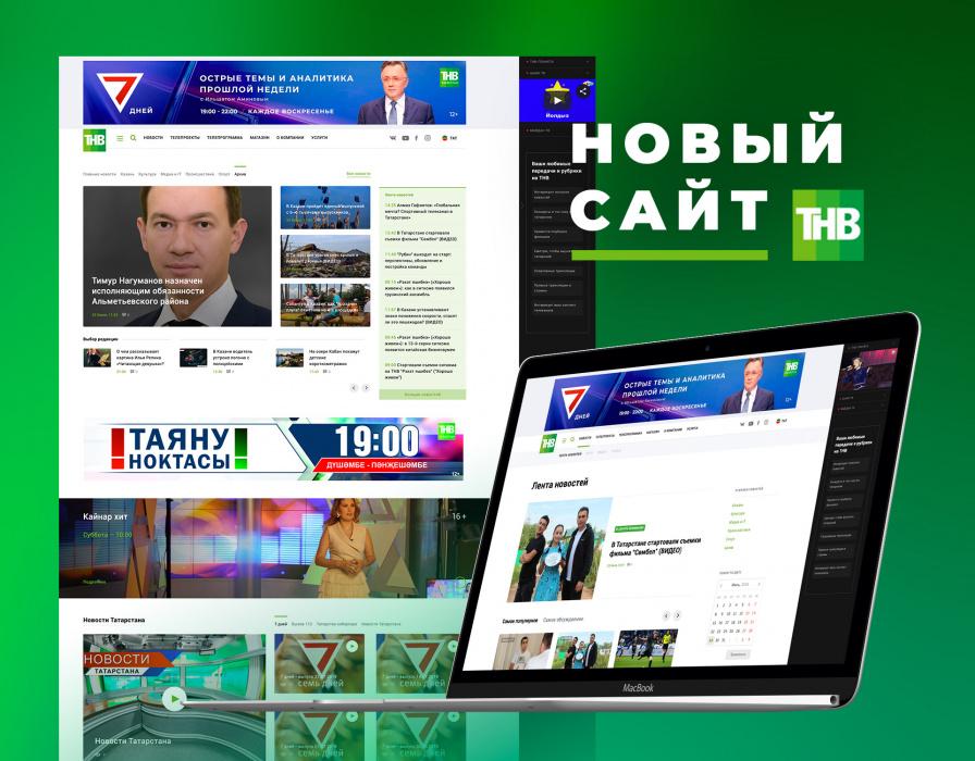 Новый сайт ТНВ: в добрый путь!