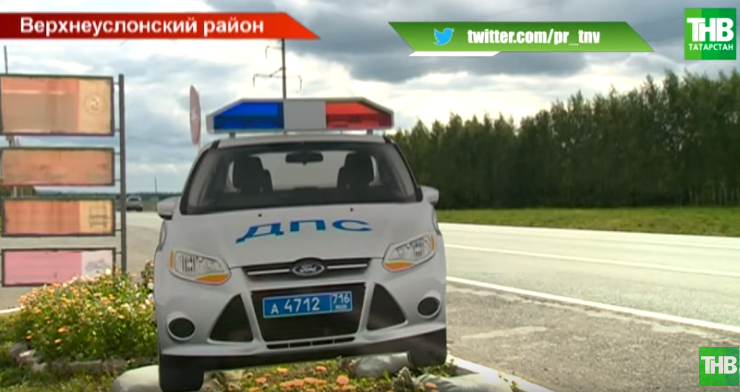 В Татарстане установили муляжи автомобилей ГИБДД