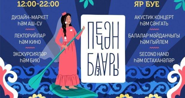 «Печән Базары» фестиваленең программасы билгеле
