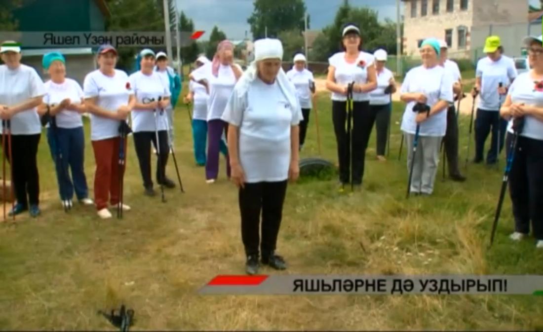 Яшел Үзән районы татар апалары ничек спорт белән шөгыльләнә?