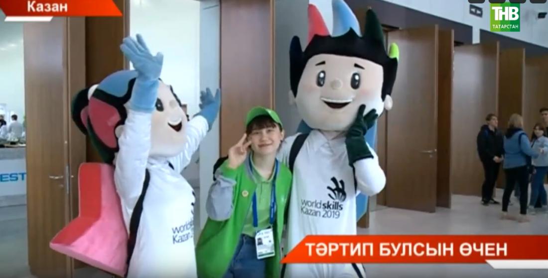 Ворлд Скилс Казан 2019 чемпионатының рәсми кушымтасы эшли башлады