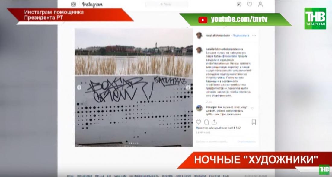 Группа вандалов осквернила набережную озера Кабан в Казани (ВИДЕО)