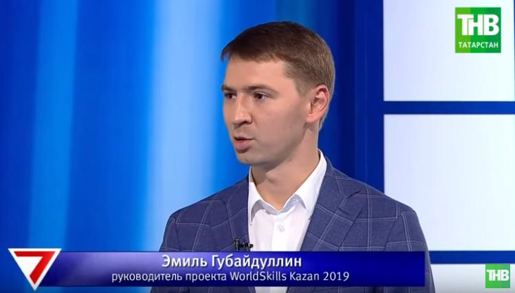 Руководитель проекта World Skills Kazan2019 рассказал о первом чемпионате профессий в Казани (ВИДЕО)