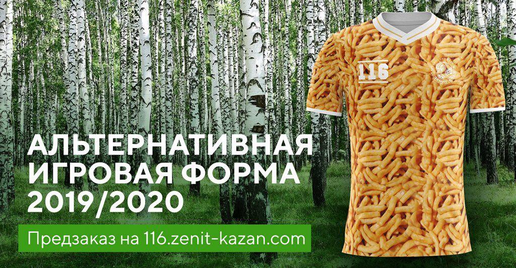 Почему «Зенит-Казань» и «Рубин» высмеяли «цифровую» концепцию «Ак Барса»
