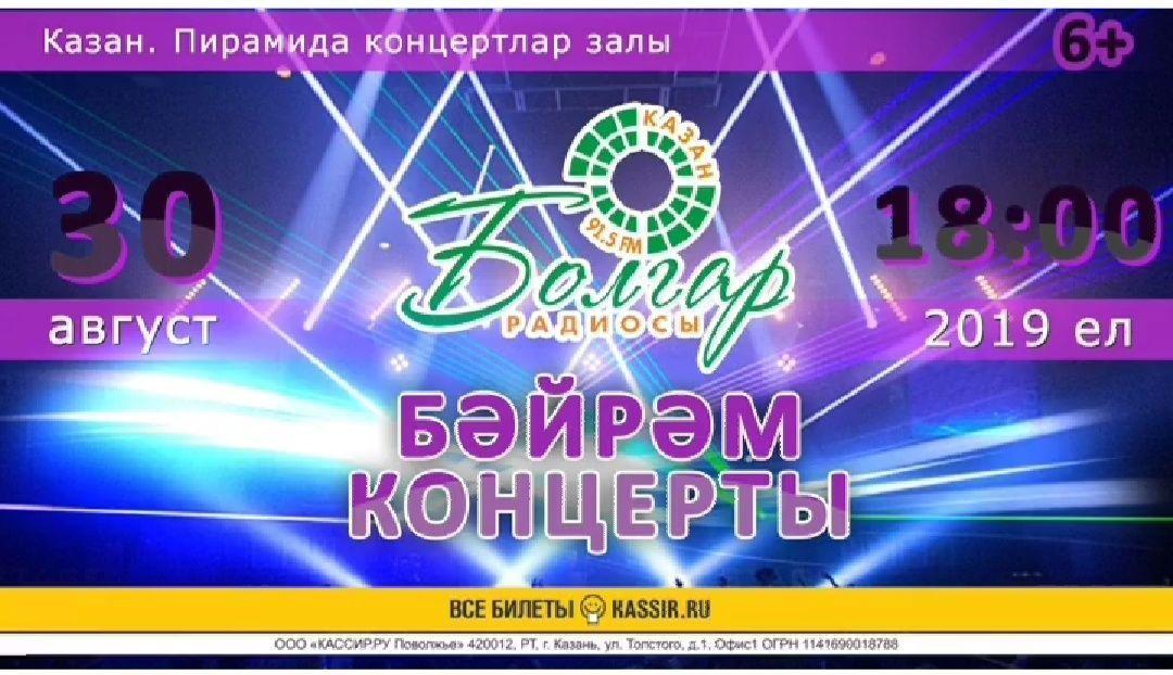 На День города в Казани пройдет ежегодный концерт «Болгар радиосы»