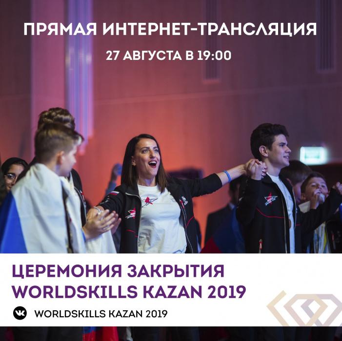 ТНВ транслирует церемонию закрытия Мирового Чемпионата WorldSkills Kazan 2019 (ВИДЕО)