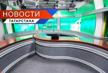 Новости Татарстана - выпуск 27.07.2021