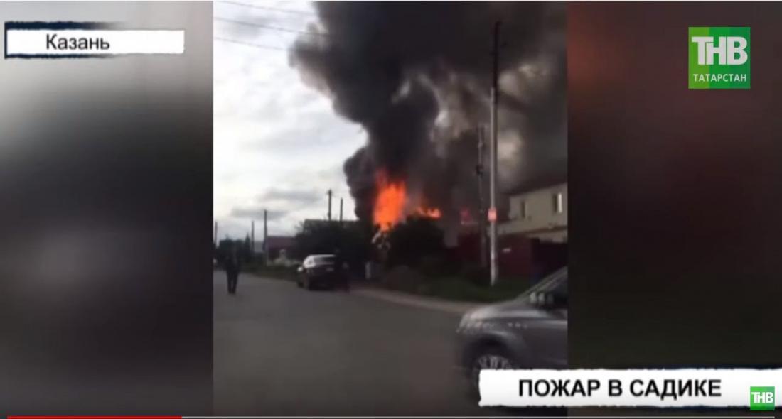 Детский садик в Констатиновке сгорел, как спичка (ВИДЕО)