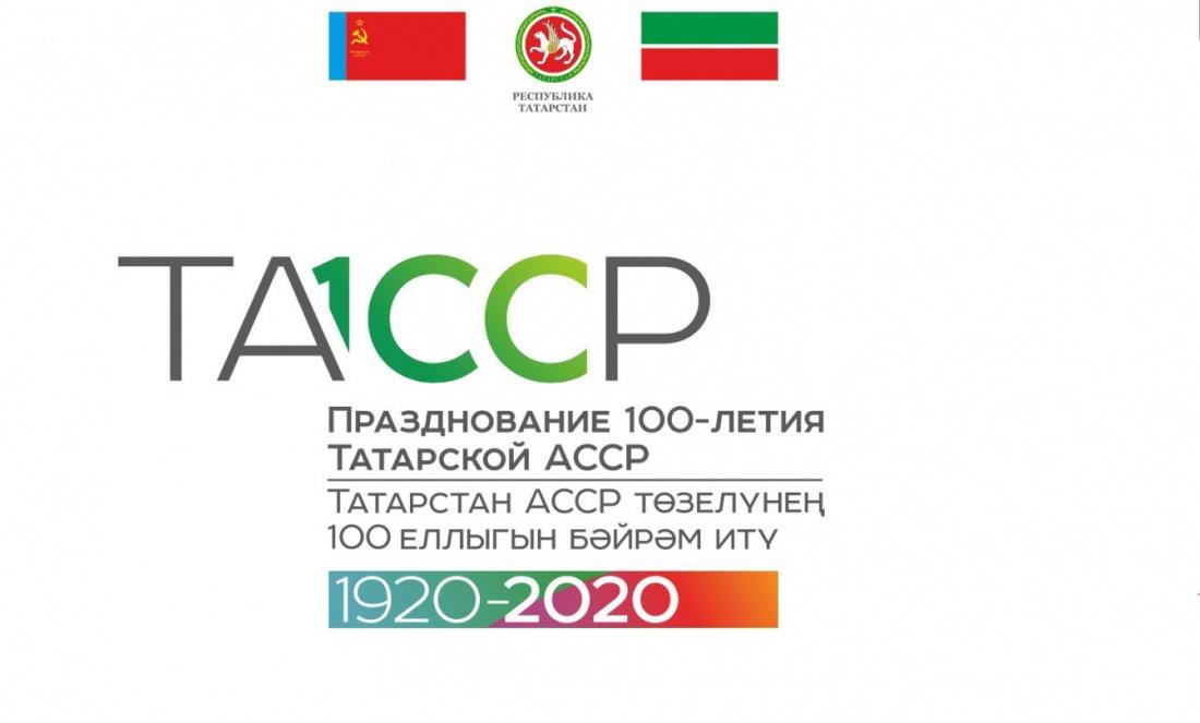 На ТНВ стартовал цикл документальных фильмов к столетию ТАССР (ВИДЕО)