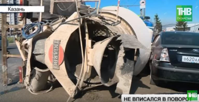 В Казани опрокинулась бетономешалка и чуть не придавила два автомобиля (ВИДЕО)