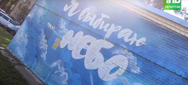 Первый тематический дворик в Казани (ВИДЕО)