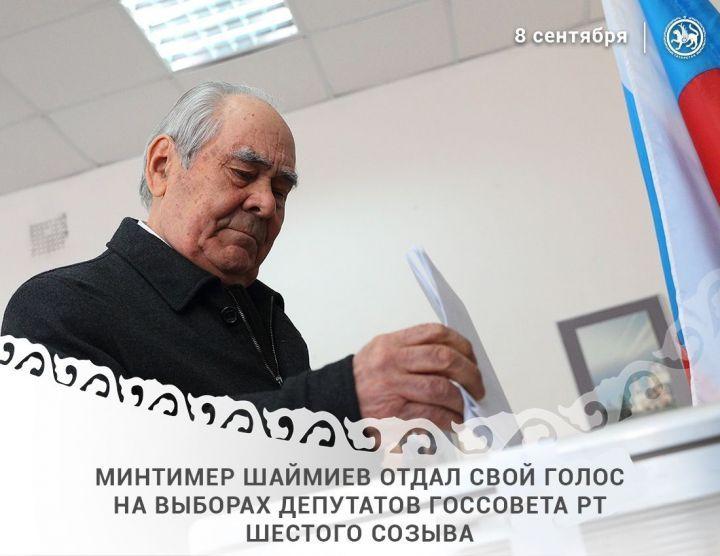 Минтимер Шаймиев проголосовал на выборах в Госсовет Татарстана