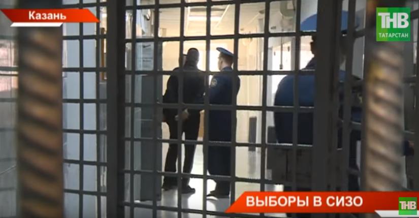 Как голосуют на выборах 2019 в татарстанских СИЗО (ВИДЕО)