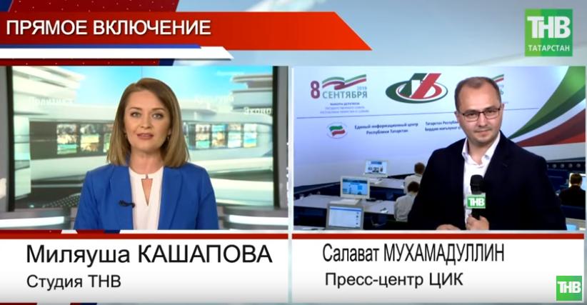 #Выборы2019: прямое включение из ЦИК Татарстана (ВИДЕО)