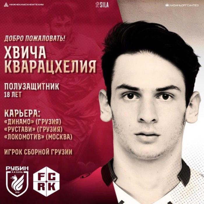 Гендиректор «Локомотива» не уверен, что переход в «Рубин» пойдет на пользу Кварацхелии