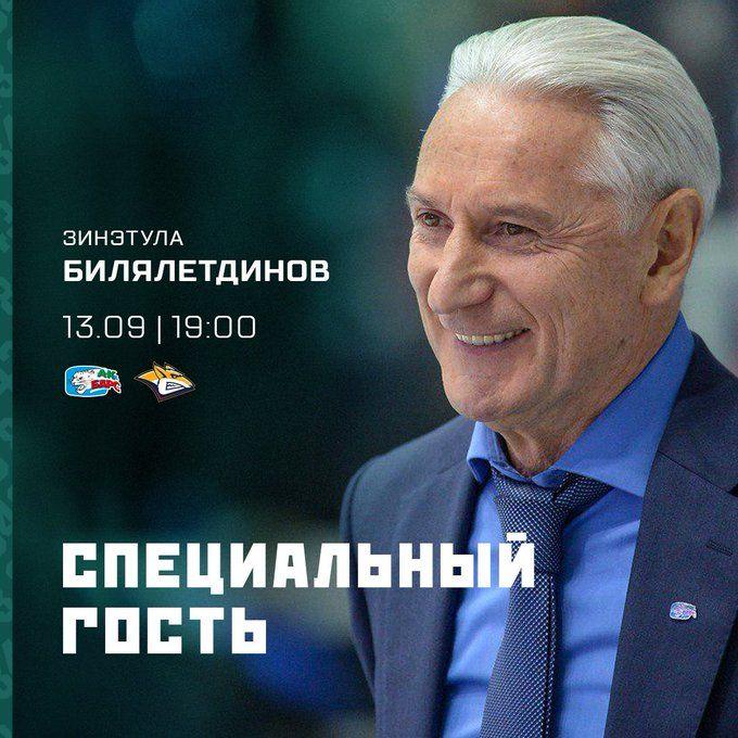 Завтра на матче «Ак Барса» с «Металлургом» в Казани будут чествовать Билялетдинова