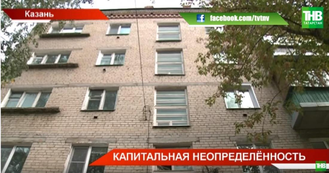 Казанскую хрущевку отремонтируют в 2040 году (ВИДЕО)