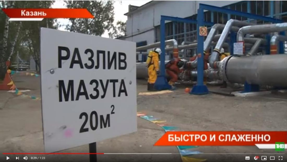 """На казанской ТЭЦ-3 произошёл """"тренировочный"""" разлив мазута (ВИДЕО)"""