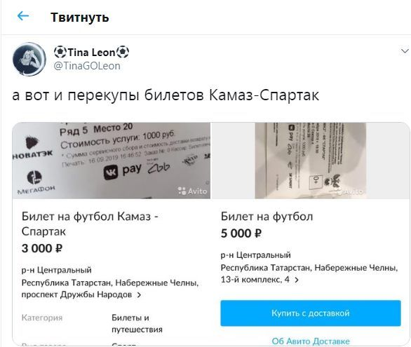 """Перекупщики продают билеты на матч """"КАМАЗ"""" - """"Спартак"""" по 5 тысяч рублей"""