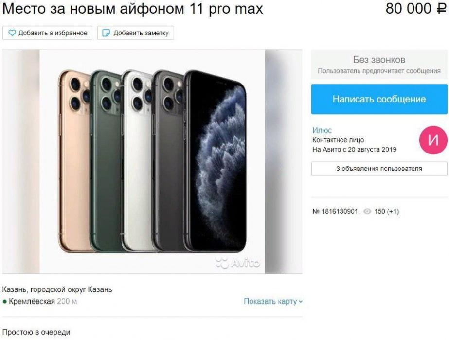 В Казани продают за 80 000 рублей очередь на новый айфон