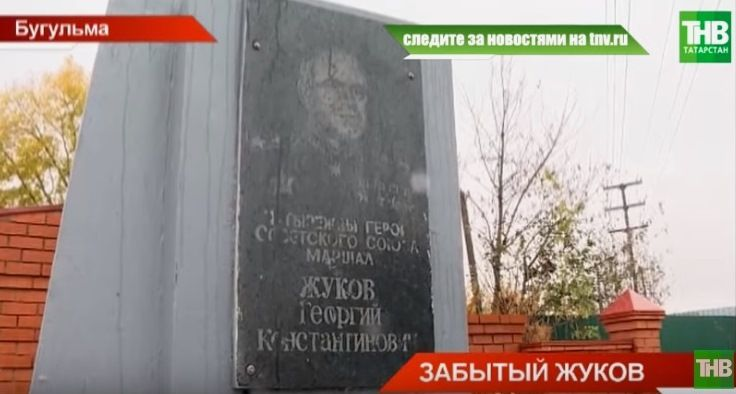 В Бугульме нашли заброшенный памятник маршалу Георгию Жукову (ВИДЕО)