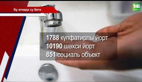 Казанның 3 районында су бетәчәк