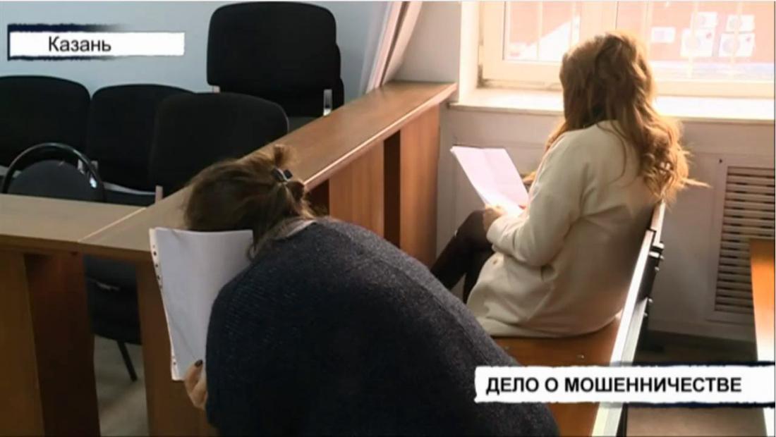 Двух сотрудниц казанского риэлтерского агентства обвинили в мошенничестве на 100 млн рублей (ВИДЕО)