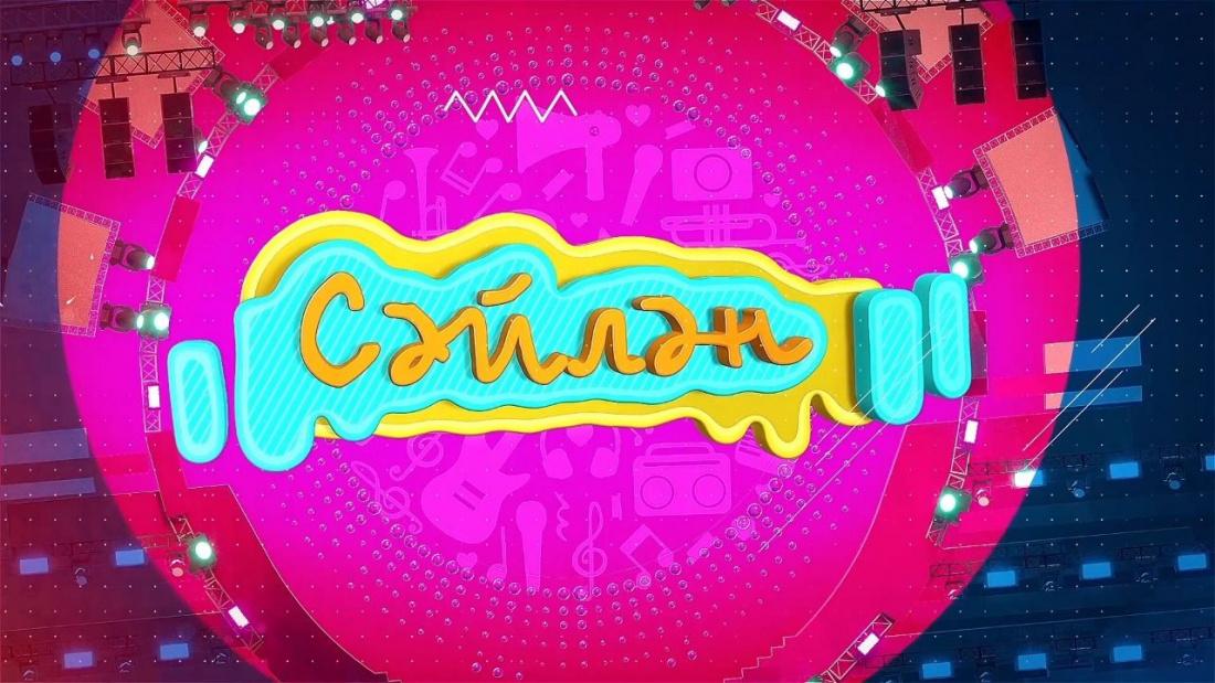 """На канале """"ШАЯН ТВ"""" начнется трансляция полуфинала музыкального проекта «Сәйлән»"""