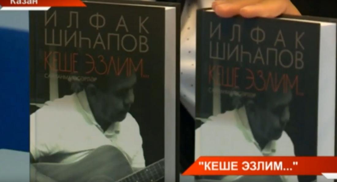 Илфак Шиһаповның яңа китабы тәкъдим ителде