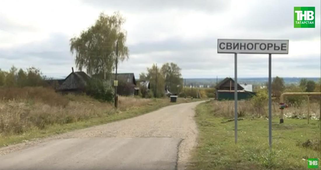 Татарстанское село Свиногорье вышло в финал конкурса на самое смешное название населенного пункта