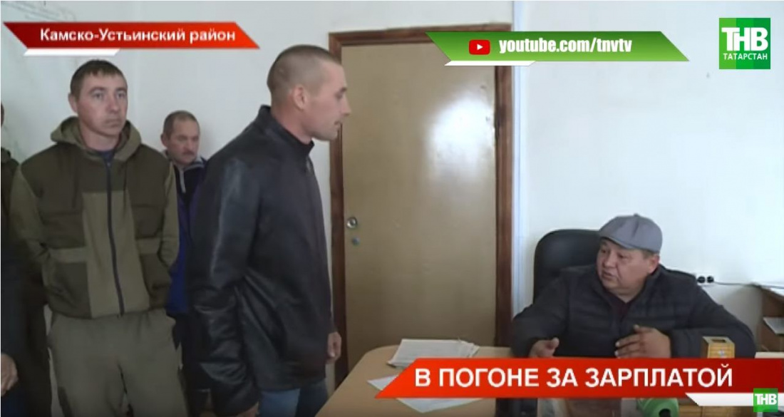 Сотрудникам агрофирмы в Татарстане почти полгода не платят зарплату (РАССЛЕДОВАНИЕ)