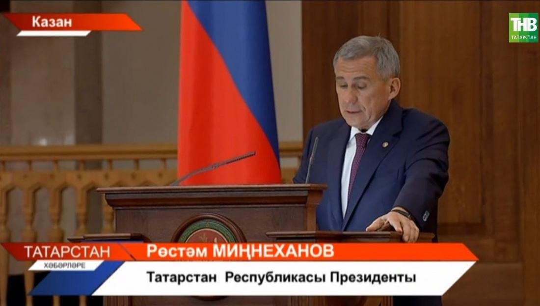 Татарстан Президентының Дәүләт Советы яңа чакырылышына юлламасы