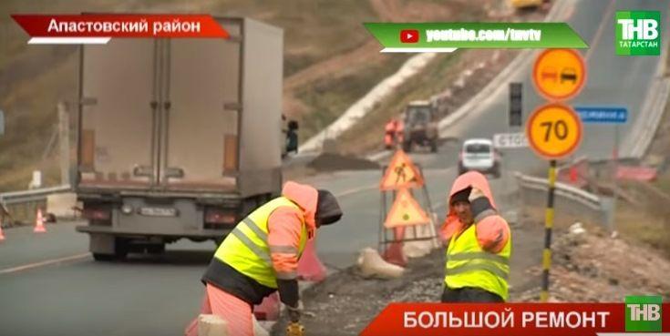 На ремонт трассы Казань – Ульяновск выделен 1 млрд рублей (ВИДЕО)