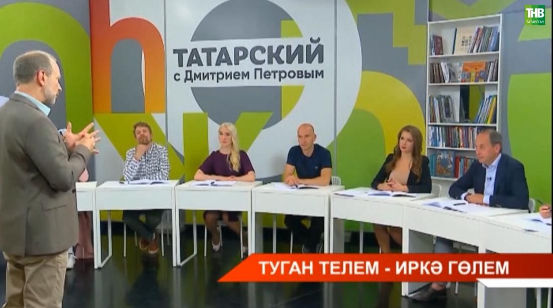 ТНВда Дмитрий Петров белән татар теле дәресләре башланды