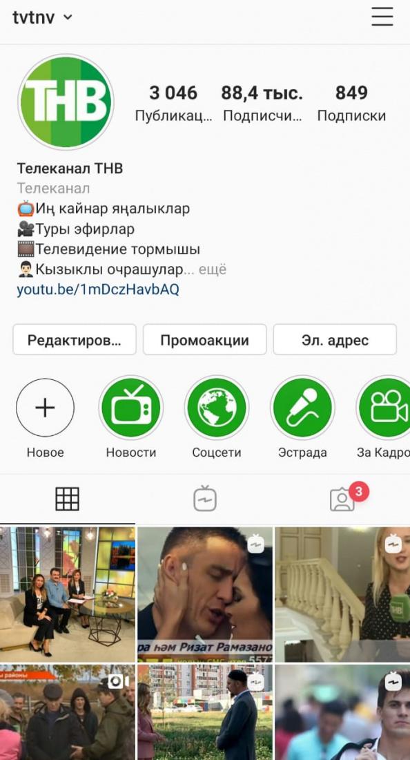 """ТНВ Инстаграм аккаунты """"Реальное время"""" рейтингында ТОП-3 керде"""