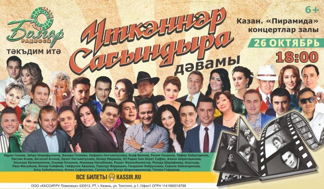 Продюсер концерта «Үткәннәр сагындыра» Ленар Кашафутдинов: «Концерт будет интересен всем поколениям»