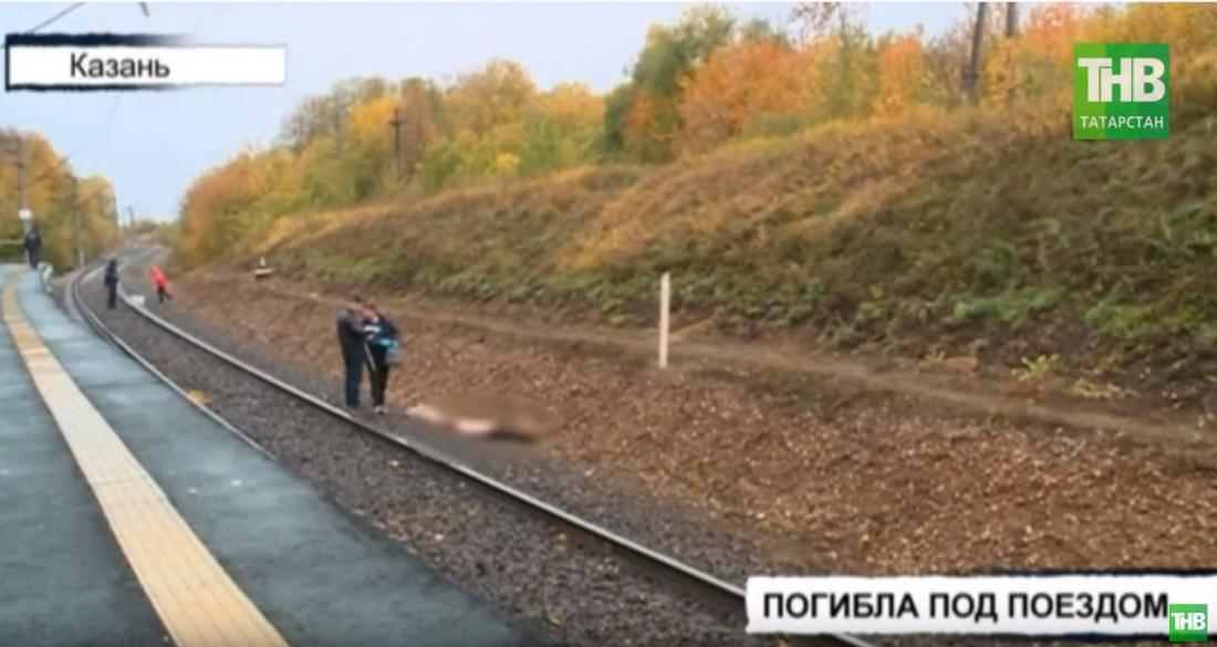 Невольный свидетель рассказал о смерти 65-летней пенсионерки под колесами поезда в Татарстане (ВИДЕО)