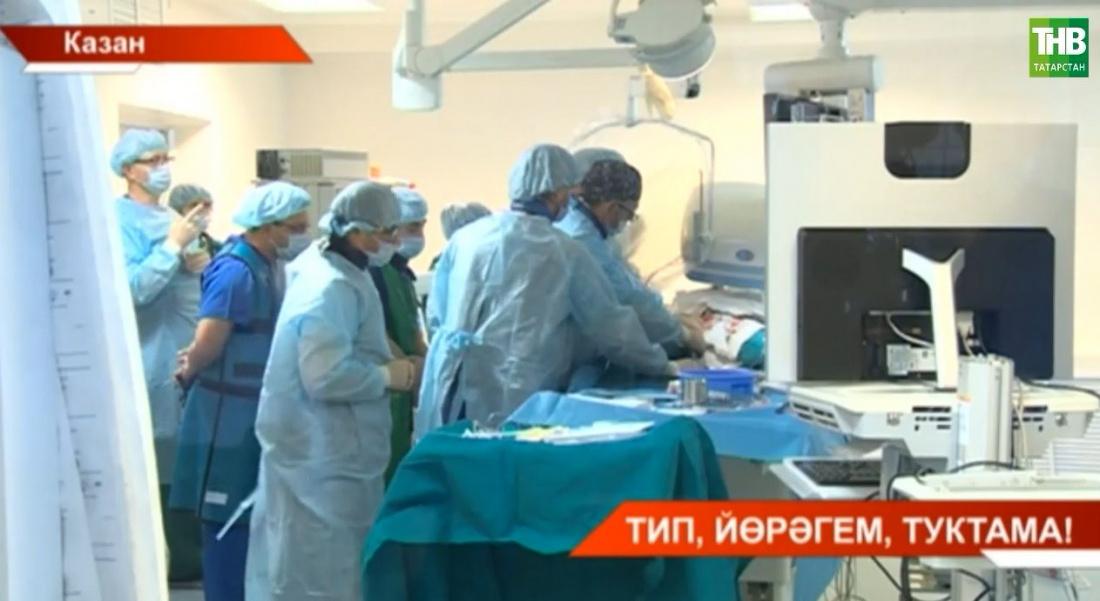 Татарстан табиблары өлкән кешеләргә катлаулы операция ясау алымнарын үзләштерә