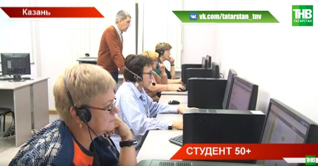 12 тысяч «предпенсионеров» получат новые профессии в Татарстане (ВИДЕО)