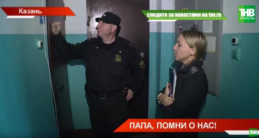 Общий долг по алиментам в Татарстане превысил 1,5 млрд рублей (ВИДЕО)