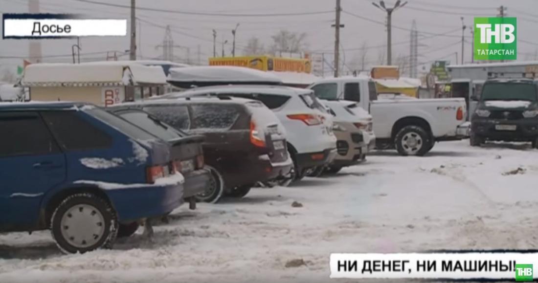 Перекупщик обманул автолюбителей Казани на 16 миллионов рублей (ВИДЕО)