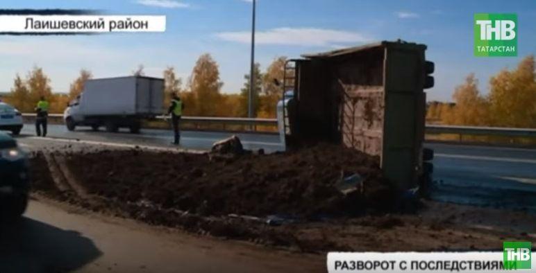 В Лаишевском районе Татарстана перевернулись грузовик и микроавтобус (ВИДЕО)