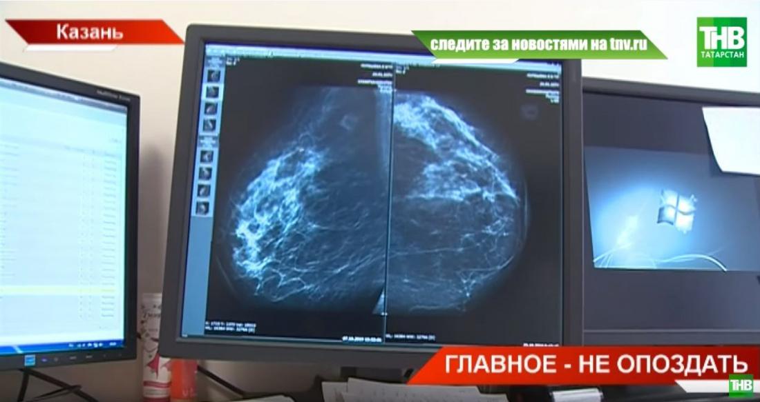 В Татарстане зафиксирован ежегодный рост заболевания раком груди (ВИДЕО)