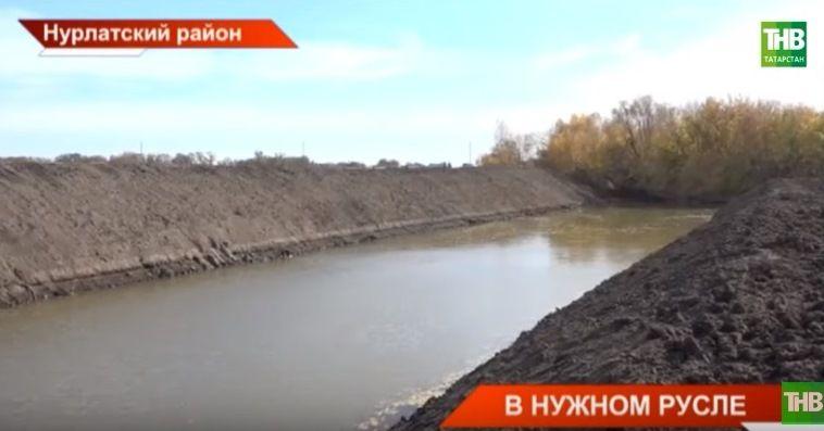 Нурлатский район Татарстана спасли от половодья - выпрямили русло реки Кондурча (ВИДЕО)