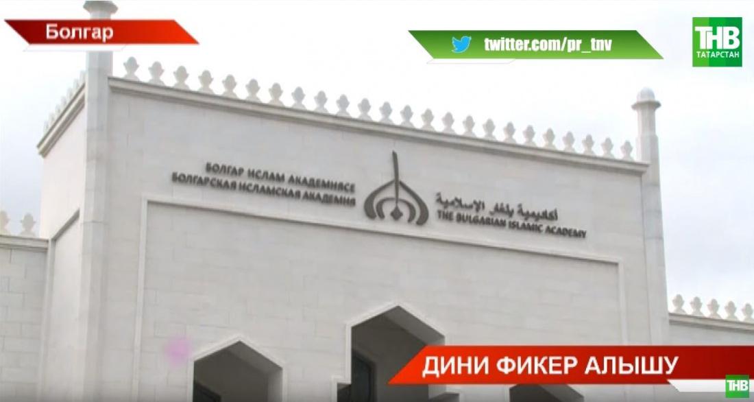В Казани стартовал форум «Богословское наследие мусульман России» (ВИДЕО)