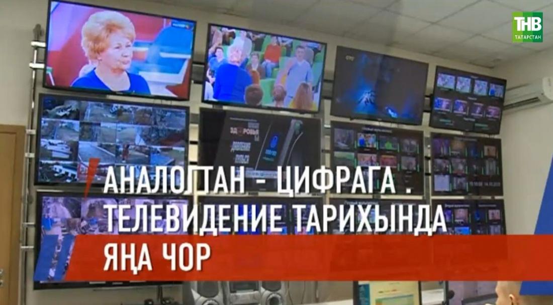 Россия цифралы телевидениега күчте