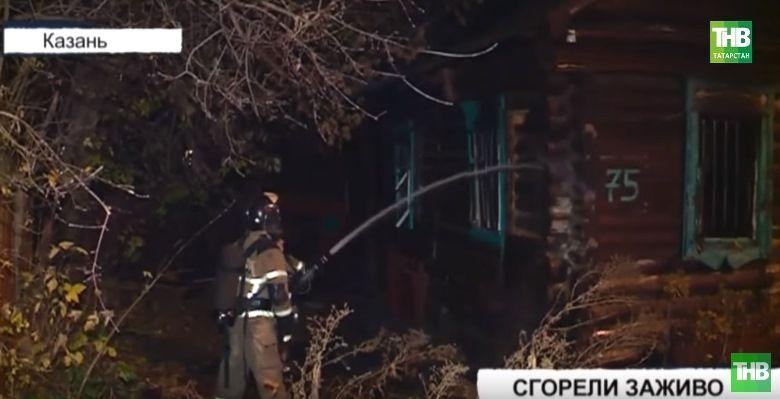 Два человека погибли в пожаре на улице Хади Такташа в Казани (ВИДЕО)