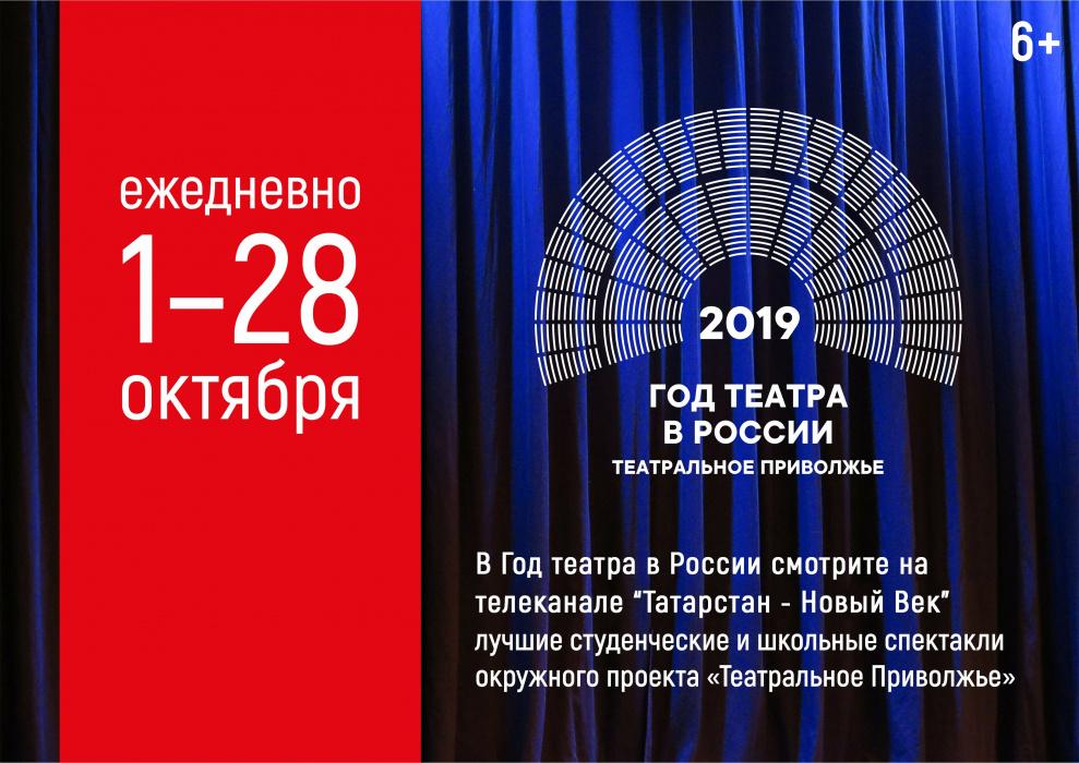 Театральный октябрь на ТНВ: Показ лучших студенческих и школьных спектаклей