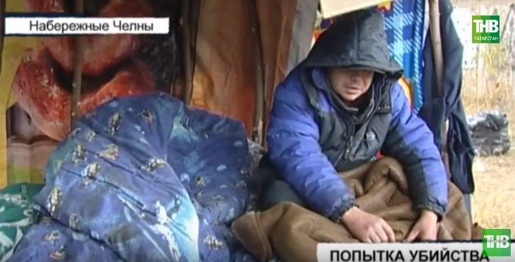 Челнинского бездомного могут осудить на 15 лет за нападение на соседа с топором (ВИДЕО)